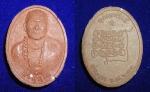 พระผงรูปไข่พระอาจารย์จ่อย สิริคุตฺโต รุ่นอุดมทรัพย์ ๑ สำนักสงฆ์เวฬุวัน