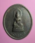 2132 เหรียญไพรีพินาศ วัดธรรมิกาวรวิหาร ปี 2537 เนื้อทองแดง  47