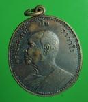 2320 เหรียญอาจารย์ฝั้น อาจาโร วัดป่าอุดมสมพร เนื้อทองแดง ไม่ขายครับ 1