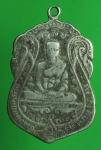a3 เหรียญหลวงพ่อสุข วัดบางลี่ ท่าวุ้งลพบุรี ปี 2481 เนื้อเงิน (ไม่ขายครับ) 1