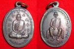 เหรียญหลวงปู่จันทา วัดป่าเขาน้อย รุ่นแรก สวย