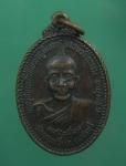เหรียญพระครูโสภณวชิรธรรม วัดบุญทวี ปี2520 จ.เพชรบุรี (N25197)