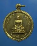 เหรียญพระสมณโคดมเจ้า วัดศรีขุนหาร จ.ศรีสะเกษ (N25348)