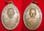 เหรียญหลวงปู่สิงห์ วัดศรีสุข รุ่นสอง ปี 2528 สวย