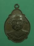 เหรียญเต่าพระครูสุเทพจันทสาร วัดปราสาทเทพนิมิต จ.สุรินทร์ ปี30 (N25379)