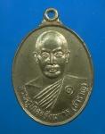 เหรียญพระครูโกศลสังฆการ(สำราญ)วัดโนนเจริญสุข จ.สุรินทร์ (N25394)