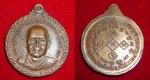เหรียญหลวงพ่อจรัส วัดประชารังสรรค์ ปี ๒๕๔๒ สวย