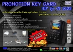 CI100S HIP คีย์การ์ด / เครื่องอ่านบัตร รับประกัน 2 ปี พิเศษราคาโปรโมชั่น 7,500.-