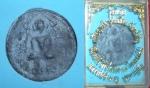 เหรียญหล่อรูปเหมือนจันทร์เพ็ญ เนื้อตะกั่วถ้ำชา หลวงพ่อชำนาญ วัดบางกุฎีทอง สวยพร้