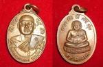 เหรียญพระครูทวีศักดิ์ วัดช่องลม รุ่นแรก สวย