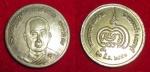 เหรียญพระอาจารย์จิ วัดหนองหว้า เสาร์ 5 ปี 2553