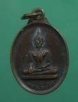เหรียญหลวงพ่อโต วัดพระโต จ.ศรีสะเกษ ปี43 (N25466)
