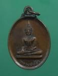 เหรียญหลวงพ่อโต วัดพระโต จ.ศรีสะเกษ ปี43 (N25467)