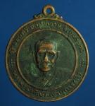2729 เหรียญพระครูพิทักษ์คณานุการ วัดจอมศรี อุดรธานี เนื้อทองแดง  90
