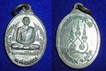 เหรียญหลวงพ่อไชยคีรี วัดแขนน รุ่นสร้างพระอุโบสถ ปี ๒๕๔๘ สวย