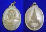 เหรียญหลวงพ่อจรัญ วัดอัมพวัน ออกตอนสมัยเป็นพระราชสุทธิญาณมงคล เนื้อทองฝาบาตร สวย
