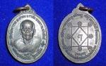 เหรียญพระครูรัตนรังษี (หลวงปู่แก้ว) วัดรังสิตาวาส รุ่นแรก สวยมีโค๊ต