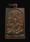 เหรียญโต๊ะหมู่ หลวงปู่เกลี้ยง วัดโนนแกด รุ่น ปัญญาบารมี จ.ศรีสะเกษ ปี52 พร้อมกล่