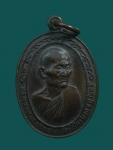 เหรียญหลวงพ่อสาม วัดป่าไตรวิเวก จ.สุรินทร์ (N25496)