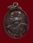 เหรียญมงคลเก้า พระครูประกาศธรรมวัตร(สาย) วัดตะเคียนราม จ.ศรีสะเกษ ปี53 พร้อมกล่อ