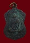 เหรียญเสมาใหญ่หลวงปู่เจียม ปี 30 จ.สุรินทร์ (N25503)