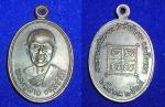เหรียญหลวงปู่สาย วัดชำป่างาม ปี 2525 สวย (จองแล้ว)