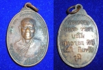 เหรียญหลวงปู่โม่ ปัญญาปโชโต วัดสระธาตุ ปี ๒๕๒๒