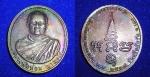 เหรียญหลวงปู่ท่อน ญาณธโร วัดศรีอภัยวัน อายุ 66 ปี 2537 สวย (ขายแล้ว)