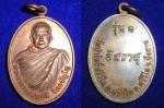 เหรียญพระอาจารย์สมบัติ จิตตปัญโญ วัดป่าโพธิ์ศรีวิไล รุ่นแรก สวย (ขายแล้ว)