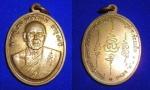 เหรียญหลวงปู่โฮม นาคธัมโม วัดดงสวนผึ้ง ปี ๒๕๓๘ สวย