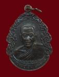 เหรียญหลวงพ่อโฮม วัดบ้านโนนดู่ จ.ศรีสะเกษ ปี27 (N25696)