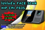 HIP CMIF63S