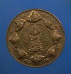 เหรียญจตุคามรามเทพ (N25737)