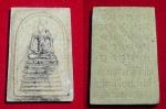 สมเด็จหลวงปู่สิงห์ สิริธัมโม วัดศิริอุปถัมภ์ รุ่นแรก สวยพร้อมกล่อง