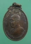 เหรียญพระครูวีรเขตคณารักษ์ วัดบ้านสิ อ.ขุนหาญ จ.ศรีสะเกษ ปี27 (N25792)