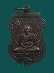 เหรียญเสมาหลวงปู่หงษ์ พรหมปัญโญ รุ่นขุดสระ สุสานทุ่งมน จ.สุรินทร์ (N25821)