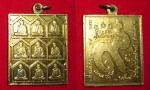 เหรียญ 9 ดี หลวงพ่อเกษม สุสานไตรลักษณ์ ที่ระลึกครบ 7 รอบ ปี38