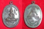 เหรียญหลวงพ่อโต วัดคลองมอญ หลวงพ่อมหาโพธิ์ อฐิษฐานจิตปี 2529 (ขายแล้ว)