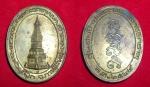 เหรียญพระเจดีย์พระธาตุพนมจำลอง  รุ่นสมโภชพระบรมสารีริกธาตุ ปี 2544 จังหวัดกาฬสิน