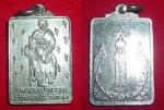 เหรียญหลวงปู่หวาน วัดบ้านนา สวย (ขายแล้ว)