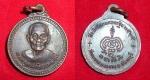 เหรียญหลวงพ่อใย วัดมะขาม ปี ๒๕๒๕ สวย
