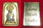 เหรียญหลวงพ่อบุญมี วัดนางชำ หน้ากากเงิน รุ่นมีเจริญ ปี ๒๕๓๗ สวย