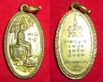 เหรียญปางป่าเลไลย์ วัดมาตุคุณาราม ปี ๒๕๑๙ สวย