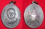 เหรียญพระสมุห์แดง วัดควนวิไล รุ่น ๒ สวย