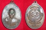 เหรียญหลวงพ่อแอบ วัดปากน้ำ ปี ๒๕๒๐ รุ่น ๒ สวย