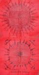 ผ้ายันต์ครูบาเที่ยงธรรม โชติธัมโม สุสานเวฬุวัน ขนาดประมาณ ๑๑ คูณ ๑๑ นิ้ว สวย (ขา