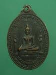 เหรียญหลวงพ่อไชยมงคล วัดกลาง จ.ตราด ปี39 (N26088)