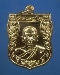 เหรียญหลวงพ่อจำเนียร สีลเสฏโฐ วัดเขาหลาว จ.ราชบุรี (N26154)