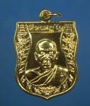 เหรียญหลวงพ่อจำเนียร สีลเสฏโฐ วัดเขาหลาว จ.ราชบุรี (N26174)