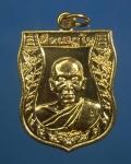 เหรียญหลวงพ่อจำเนียร สีลเสฏโฐ วัดเขาหลาว จ.ราชบุรี (N26175)